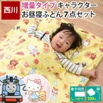 お昼寝布団セット アンパンマン ハローキティ 東京西川 綿100%カバー バッグ付 洗える布団6点セット