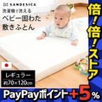 ベビー敷き布団 レギュラー 70×120cm 厚み5cm 日本製 洗濯機で洗える 固綿マット サンデシカ