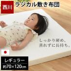 ショッピング西川 京都西川 ベビー布団 日本製 しっかり硬め 洗える ウェーブ構造 ラジカル敷き布団 70×120cm
