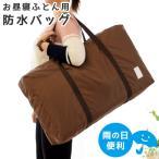 お昼寝布団バッグ 防水 撥水 大きい 洗える 雨に強い キャリーバッグ
