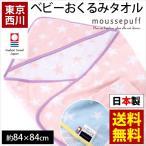 東京西川 おくるみバスタオル 日本製 今治  スター柄 ピンク LFP5001602P 1枚入