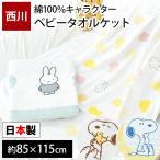 ショッピング西川 西川 ベビータオルケット 日本製 スヌーピー/ミッフィー/リラックマ 綿100% タオルケット