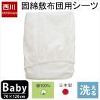 【GWも営業&出荷】 ベビー フィットシーツ 70×120cm用 西川 日本製 綿100% 固綿敷き布団カバー