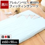 ベビー フィットシーツ ミニサイズ 60×90cm用 西川 日本製 綿100% アレルノン 固綿敷き布団カバー