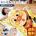 お昼寝タオルケット 85×115cm アンパンマン/ハローキティ 綿100% おなかケット