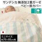 ベビー掛け布団カバー 日本製 ミニサイズ 70×85cm用 無添加 2重ガーゼ 綿100% 掛布団カバー サンデシカ