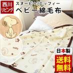 ショッピング西川 西川 ベビー綿毛布 スヌーピー ミッフィー 日本製 綿100% コットンケット ブランケット