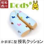 ロディ 授乳クッション 全長120cm 洗える 抱き枕 抱きまくら かまぼこ型 U字クッション 昭和西川