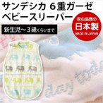 ベビー スリーパー 6重ガーゼ 日本製 サンデシカ