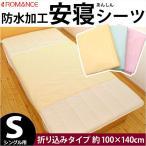 おねしょシーツ 安寝シーツ 折込タイプ シングル用 100×140cm タオル地洗える防水シーツ