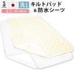 ベビー防水シーツ&キルト敷きパッド 2点セット 60×90cm ミニサイズ 日本製 おねしょシーツ サンデシカ