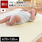 ベビー敷きパッド 70×120cm 西川 日本製 綿100%パイル キルトパッド