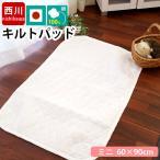 西川 ベビー敷きパッド 60×90cm ミニサイズ 日本製 綿100%パイル キルトパッド