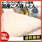 洗えるウール毛布 ごろ寝ふとん 70×185cm 日本製 純毛ウール100%敷き布団 長座布団