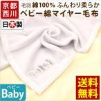 ベビー綿毛布 コットンケット 京都西川 日本製 コットン100% 綿マイヤー 掛け毛布