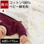 ショッピング西川 ベビー綿毛布 暖かい コットンケット 東京西川 日本製 コットン100% 綿マイヤー 85×115cm