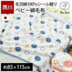ベビー綿毛布 西川 日本製 綿100% シール織り コットンケット ブランケット baby フェリーベ