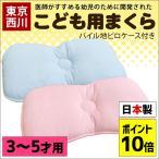 東京西川 ジュニア枕 医師がすすめる子供用まくら (3才〜5才) 枕カバー付き 日本製