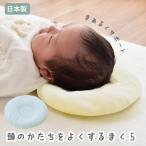 ベビー枕 ドーナツ枕 日本製 綿100%タオル地 エアーパイプ入り 頭の形をよくする枕 サンデシカ