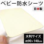 おねしょシーツ 大判 防水シーツ 90×140cm 日本製 ベビー防水シーツ サンデシカ