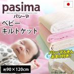 パシーマ 日本製 ベビー 90×120cm 肌掛け布団・フラットシーツ兼用 洗えるキルトケット pasima