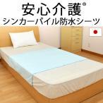 防水シーツ 日本製 シンカーパイル防水シーツ シングル用 90×145cm 介護用品