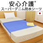 防水シーツ 日本製 抗菌・防カビ デニム防水シーツ シングル用 90×170cm 介護用品