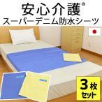 防水シーツ 3枚セット 日本製 抗菌・防カビ デニム防水シーツ シングル用 90×170cm 介護用品