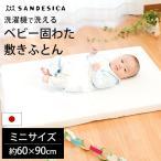 ベビー敷き布団 ミニ 60×90cm 厚み5cm 日本製 洗濯機で洗える 固綿マット サンデシカ
