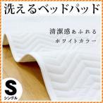 ベッドパッド シングル 洗える ベッドパット 無地ホワイト ホテルタイプ ウォッシャブル