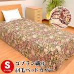 ベッドカバー シングル 羽毛 肌掛け布団 ゴブラン織り シングルベッド用 ベッドスプレッド