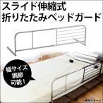 ベッドガード スライド伸縮 折りたたみ 幅サイズ調節可能 布団ズレ防止 転落防止 ベッド用 柵 フェンス サイドガード