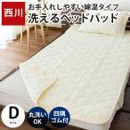 ベッドパッド ダブル 京都西川 洗えるベッドパット 四隅ゴム付き パットシーツ ベッド敷きパッド