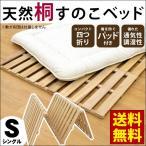 すのこベッド シングル 四つ折りコンパクト収納 桐すのこマット スノコ 折りたたみベッド