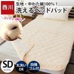 ショッピング西川 ベッドパッド セミダブル 京都西川 綿100% 洗えるベッドパット パットシーツ 四隅ゴム付き ベッド敷きパッド