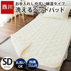 ショッピング西川 ベッドパッド セミダブル 京都西川 洗えるベッドパット 四隅ゴム付き パットシーツ ベッド敷きパッド