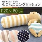 ボルスタークッション 直径20×長さ80cm もこもこ フランネル ロングクッション 抱き枕 円柱型 クッション 横寝枕