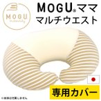 MOGU モグ クッションカバー ママ マルチウエスト替えカバー 日本製
