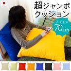 超ジャンボクッション XLサイズ 70×70cm 綿100%クッションカバー付き 無地 クッション 正方形 日本製