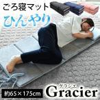 接触冷感 ごろ寝マット 65×175cm ひんやり涼感 お昼寝マット 長座布団 マイラグ グラシエ2