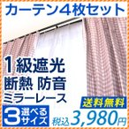 カーテンセット4枚組 遮光1級・形状記憶カーテン チェック柄 巾100cm (ドレープカーテン2枚&ミラーレースカーテン2枚)
