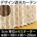 (代引不可) 遮光 形状記憶 セミオーダーカーテン 巾80〜100cm 丈80〜250cm 1枚単品 ダマスク柄 クラブ ドレープカーテン