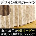 (代引不可) 遮光カーテン セミオーダーカーテン 幅105〜150cm 丈80〜250cm 1枚単品