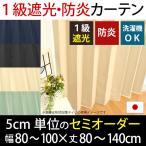 (代引不可) セミオーダーカーテン 幅80〜100cm 丈80〜140cm 1枚単品 日本製 遮光1級 防炎 ウォッシャブル