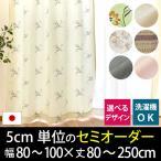 (代引不可) セミオーダーカーテン 巾80〜100cm 丈80〜250cm 1枚単品 日本製 遮光 ドレープカーテン