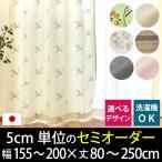 (代引不可) セミオーダーカーテン 巾155〜200cm 丈80〜250cm 1枚単品 日本製 遮光 ドレープカーテン