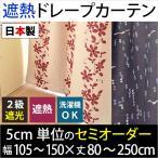 (代引不可) 遮熱 遮光カーテン セミオーダーカーテン 幅105〜150cm 丈80〜250cm 1枚単品 日本製