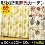 遮光カーテン フラワー柄 幅100cm×丈205〜250cm 1枚単品
