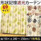 遮光カーテン フラワー柄 幅150cm×丈200〜250cm 1枚単品