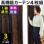 ショッピングカーテン カーテン セット 4枚セット 遮光1級 遮熱 遮音 ドレープカーテン ミラーレースカーテン